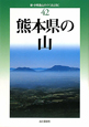 熊本県の山<改定版>