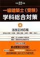 一級 建築士 (受験) 学科総合対策<法改正対応版> 平成22年