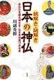 日本の神仏 絵解き・謎解き あなたを護る神さま・仏さまが見つかる本