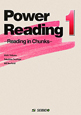 チャンクで読むやさしい速読演習 Power Reading1-Reading in(1)