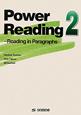 パラグラフで読む リーディングスキル演習 Power Reading2-Reading in(2)