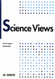 最新科学を知る Science Views