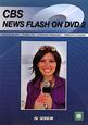 CBSニュースフラッシュ2 DVD付 CBS NEWS FLASH ON DVD 2