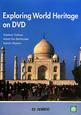 Exploring World Heritage on DVD DVDでめぐる世界遺産