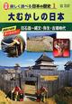 大むかしの日本 旧石器~縄文・弥生・古墳時代 図解・楽しく調べる日本の歴史1 最新の資料 オールカラー