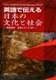 英語で伝える 日本の文化と社会 英和対訳 必須トピック30
