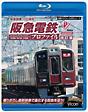 鉄道プロファイルBDシリーズ 阪急電鉄プロファイル[改訂版] ~宝塚線・神戸線・京都線~