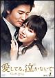 愛してる、泣かないで DVD-BOX1