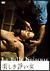 美しき諍い女[デジタル・リマスター版][OPSD-S896][DVD]