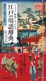江戸の用語辞典 イラスト・図説でよくわかる 時代小説のお供に
