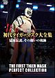初代タイガーマスク大全集(1) 猛虎伝説、その闘いの軌跡