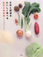 お米と野菜をおいしく食べる農家の知恵袋