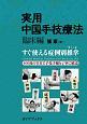 実用・中国手技療法 臨床編 すぐ使える症例別推拿