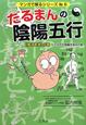だるまんの陰陽五行 「東洋医学」の章 カラダの不思議を測るの巻 マンガで解るシリーズ6
