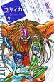 ユリイカ 詩と批評 2010.2 特集:藤田和日郎 『うしおととら』『からくりサーカス』そして『月光条例』・・・少年マンガの20年