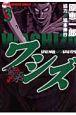 ワシズ-閻魔の闘牌- (3)