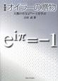 オイラーの贈物<新装版> 人類の至宝eiπ=-1を学ぶ