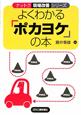 よくわかる「ポカヨケ」の本