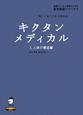キクタンメディカル 人体の構造編 英語でつなぐ世界といのち医学英語シリーズ5 CD付 聞いて覚える医学英単語(1)