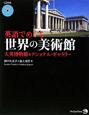 英語でめぐる 世界の美術館 大英博物館&ナショナル・ギャラリー CD付