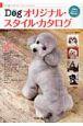 Dog オリジナル・スタイル・カタログ 詳細なポイント解説付き!