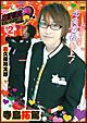 ビーズログTV 恋愛番長 Vol.2