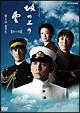 NHK スペシャルドラマ 坂の上の雲 5 留学生