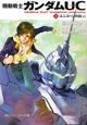 機動戦士ガンダムUC-ユニコーン- ユニコーンの日(上)(1)
