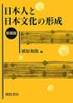 日本人と日本文化の形成<新装版>