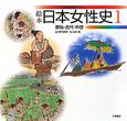 絵本 日本女性史 原始・古代・中世 (1)