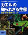 カエルの知られざる生態 変態・行動・脱皮のしくみ