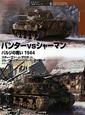 """パンターVSシャーマン オスプレイ""""対決""""シリーズ6 バルジの戦い1944"""