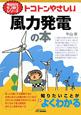 トコトンやさしい 風力発電の本 今日からモノ知りシリーズ 知りたいことがよくわかる