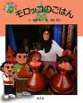 モロッコのごはん 絵本・世界の食事19