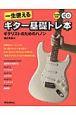 一生使える ギター基礎トレ本 CD2枚付き! ギタリストのためのハノン