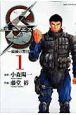 S-最後の警官- (1)