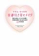 幸運引き寄せメイク マダム・セリカの 見た目もココロも輝く日本女性になるための49の方法