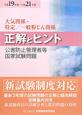 公害防止管理者等 国家試験問題 正解とヒント 大気関係・特定/一般粉じん関係 平成19~21年