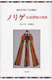 ノリゲ 伝統韓服の風雅