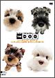 THE DOG ベスト・セレクション ふわこチーム ~シーズ、ミニチュア・シュナウザー、ヨークシャ・テリア、マルチーズ~