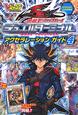 遊☆戯☆王ファイブディーズ デュエルターミナル アクセラレーションガイド KONAMI公式攻略本(4)