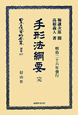 日本立法資料全集 別巻 手形法綱要 (617)