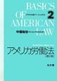 アメリカ労働法<第2版>