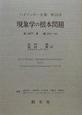 現象学の根本問題 第2部門 講義(1919-1944) ハイデッガー全集58
