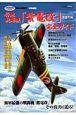 局地戦闘機「紫電改」 完全ガイド 海軍最強の戦闘機「紫電改」その真実に迫る!