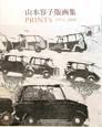 PRINTS1974-2009<増補新装版> 山本容子版画集