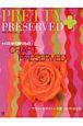 季刊 PRETTY PRESERVED CRAFT×PRESERVED(23)