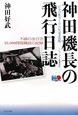 神田機長の飛行日誌 不滅の全日空25,000時間 機長の記録 日本の航