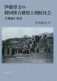 伊藤博文の韓国併合構想と朝鮮社会 王権論の相克