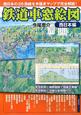 鉄道車窓絵図 西日本編 西日本の28路線を手描きマップで完全解説!